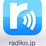 iPad mini ラジコ(radiko)のアプリを入れてラジオ機能搭載