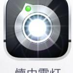 iPad miniにはライト機能がない!災害の時どうする?