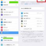 iPad miniの位置情報設定すれば超便利