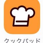 iPad 人気アプリ料理レシピなら【クックパッド】が最強