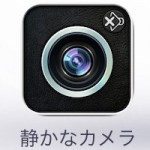 iPad mini 無音カメラアプリのおすすはこれだ!