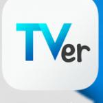 iPadがあれば見逃したドラマ・バラエティーを無料で見えるアプリ「ティーバー」がイチオシ